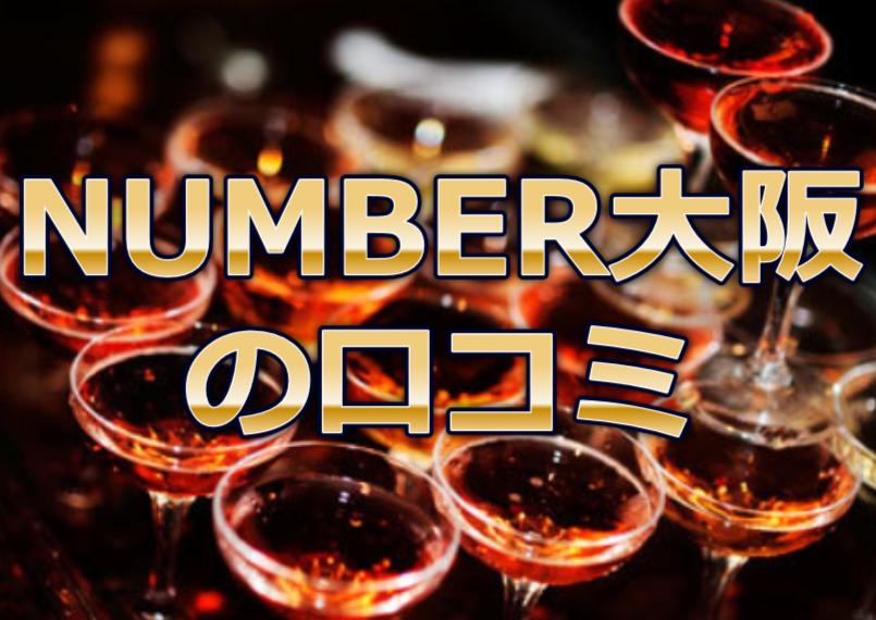 ホストクラブ・NUMBER大阪の口コミ