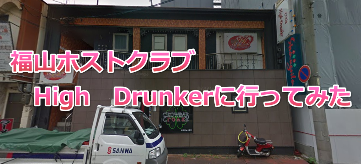 福山のホストクラブHighDrunker