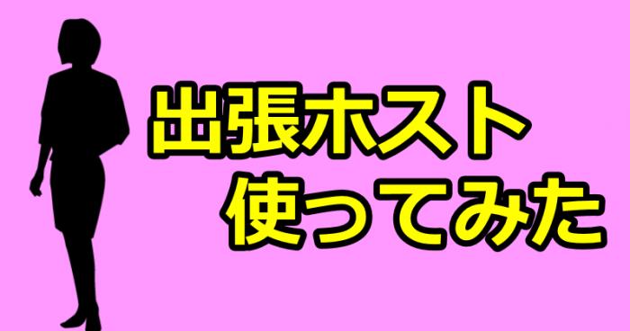 札幌 出張ホスト
